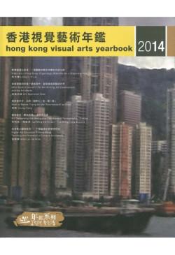 香港視覺藝術年鑑2014 Hong Kong Visual Arts Yearbook 2014