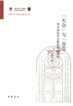 「天會」與「吾黨」(簡體字版)