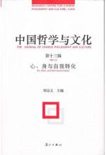 中國哲學與文化(第13輯)(缺貨)