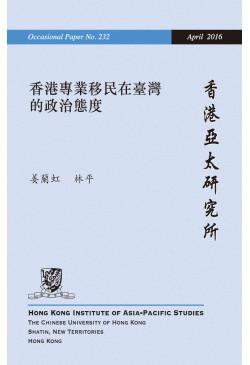 香港專業移民在臺灣的政治態度