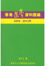 香港選舉資料匯編