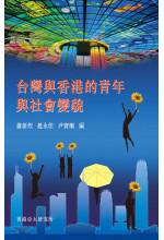 台灣與香港的青年與社會變貌