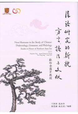 漢語研究的新貌(缺貨)