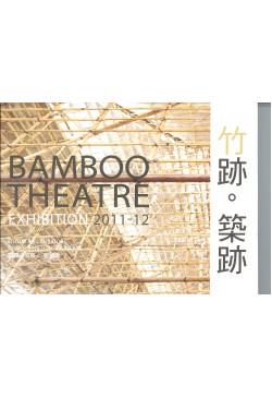 Bamboo Theatre 竹跡‧築跡