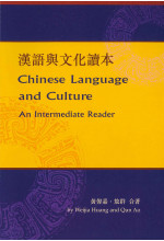 Chinese Language and Culture 漢語與文化讀本 (Out of stock)