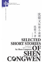 Selected Short Stories of Shen Congwen 沈從文短篇小說選