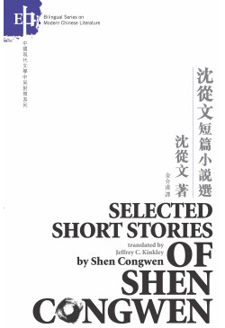 Selected Short Stories of Shen Congwen 沈從文短篇小說選