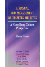 A Manual for Management of Diabetes Mellitus (Revised Edition)