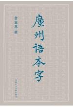 廣州語本字