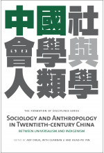 Sociology and Anthropology in twentieth-Century China 中國社會學與人類學