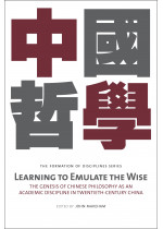 Learning to Emulate the Wise 中國哲學