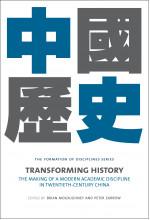 Transforming History 中國歷史