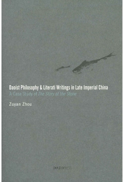 Daoist Philosophy and Literati Writings in Late Imperial China