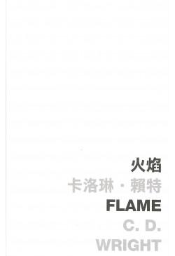 Flame 火焰