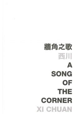 A Song of the Corner 牆角之歌