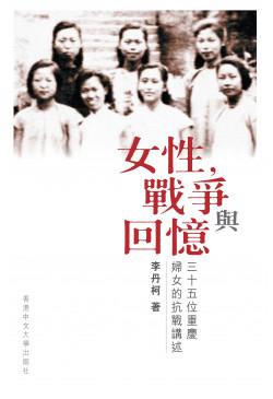 女性,戰爭與回憶