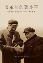 文革前的鄧小平