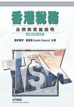 香港稅務 2014–15