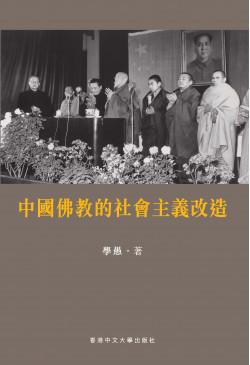 中國佛教的社會主義改造