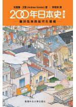 200年日本史(增訂版)