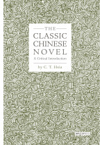 The Classic Chinese Novel (Hardcover)
