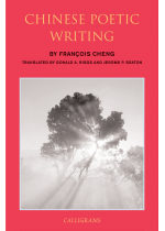 Chinese Poetic Writing (Out of Print)