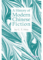 A History of Modern Chinese Fiction