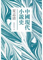 中國現代小說史(新版)