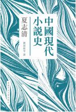 中國現代小說史(新版.精裝)