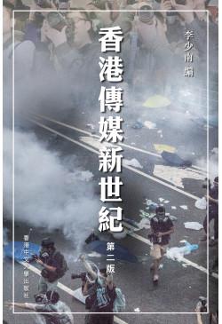 香港傳媒新世紀(第二版)