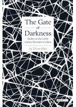 The Gate of Darkness (Hardcover)