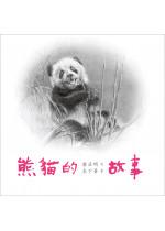 熊貓的故事