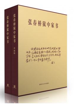 張春橋獄中家書(簡體字版)