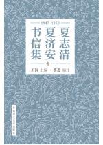 夏志清夏濟安書信集(卷一:1947-1950)(簡體字版.精裝)