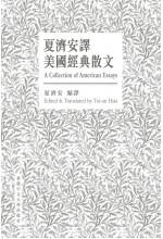 夏濟安譯美國經典散文(中英對照版)