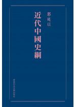 近代中國史綱(重排本)