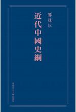 近代中國史綱(重排本)(精裝版)