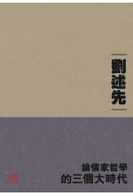 論儒家哲學的三個大時代(2015年新封面重排版)
