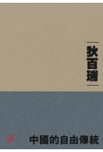 中國的自由傳統 (2015年新封面重排版)