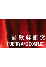 Poetry and Conflict (Twenty-Two Volume Set)
