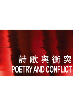 Poetry and Conflict (Single-Volume Anthology)