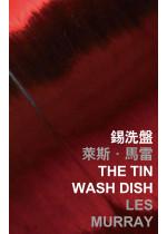 The Tin Wash Dish