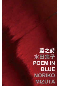 Poem in Blue