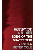 Song of the Shattering Vessels