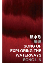 Song of Exploring the Waterways