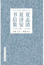 夏志清夏濟安書信集(卷一:1947-1950)(簡體字版)