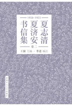 夏志清夏濟安書信集(卷二:1950-1955)(簡體字版.精裝)