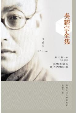 吳耀宗全集 第三卷 (平裝)