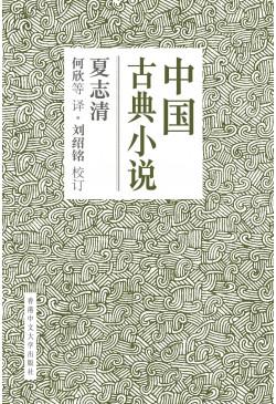 中國古典小說(簡體字版)(精裝)