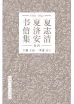 夏志清夏濟安書信集(卷四:1959-1962)(簡體字版)